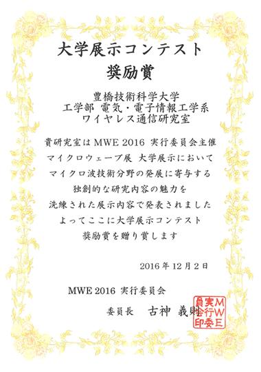 https://www.tut.ac.jp/images/161212aw1.jpg