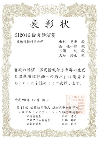 https://www.tut.ac.jp/images/170217aws1.jpg