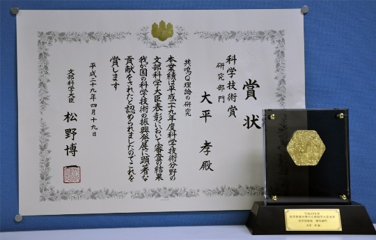 https://www.tut.ac.jp/images/170421-jyusyou-ohira.jpg