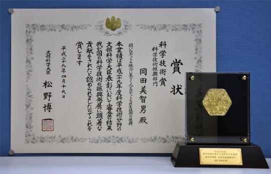 https://www.tut.ac.jp/images/170421jyusyou.okada.jpg
