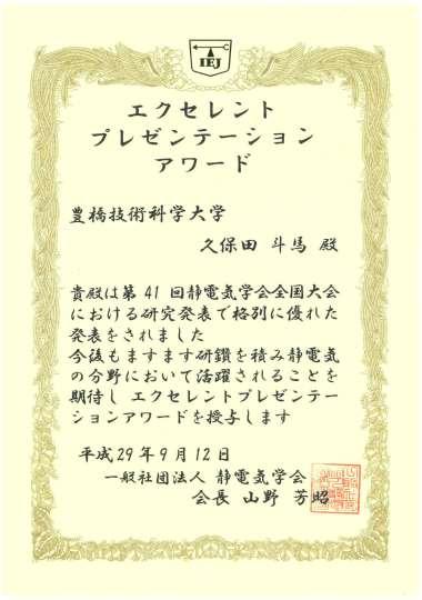 https://www.tut.ac.jp/images/170915jyusyo1.jpg