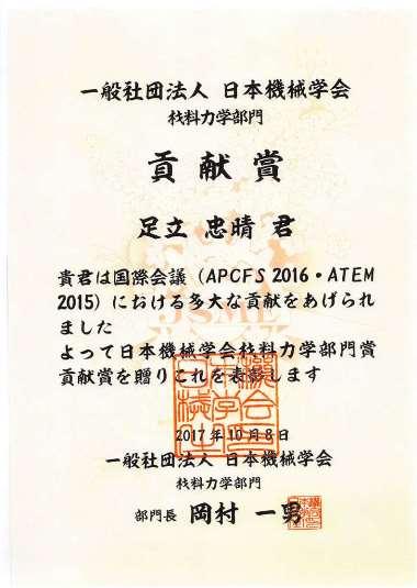 https://www.tut.ac.jp/images/171017jyusyo-adachi1.jpg