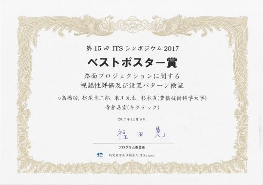 https://www.tut.ac.jp/images/171213jyusyou-1.jpg