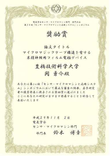 https://www.tut.ac.jp/images/171219jyusyo-3.jpg