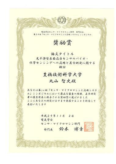 https://www.tut.ac.jp/images/171221jyusyo-maru.jpg