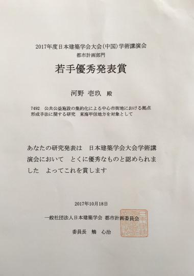 https://www.tut.ac.jp/images/180123jusyo-syoujou-kawano.JPG