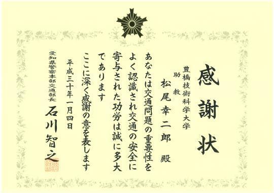 https://www.tut.ac.jp/images/180131kanshajo-matsuo.jpg