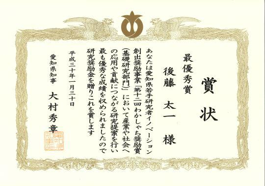 https://www.tut.ac.jp/images/180205-jusyo-goto-syoujou.jpg