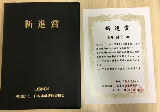 https://www.tut.ac.jp/images/180206jusyo-ishii.JPG