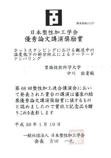 https://www.tut.ac.jp/images/180223jusyo-nakagawa-syoujou.jpg