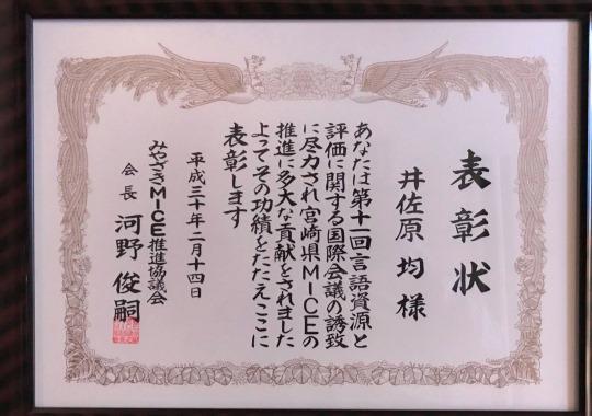 https://www.tut.ac.jp/images/180226jusyo-isahara-syoujou.jpg