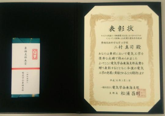 https://www.tut.ac.jp/images/180315jusyo-nimura.png