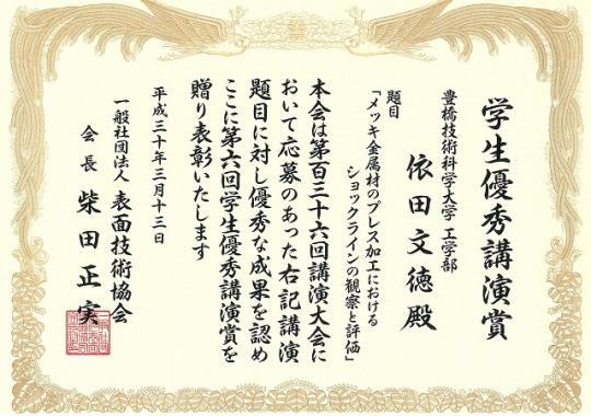 https://www.tut.ac.jp/images/180315jusyo-yoda-syoujou.jpg
