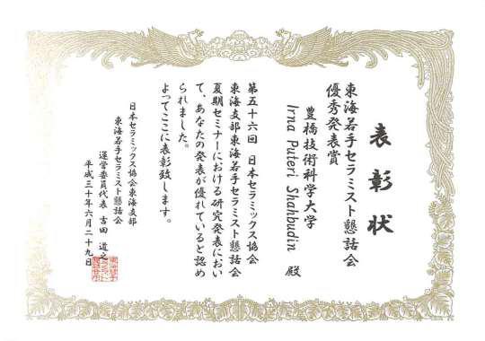 https://www.tut.ac.jp/images/180703jusyo-irna.jpg