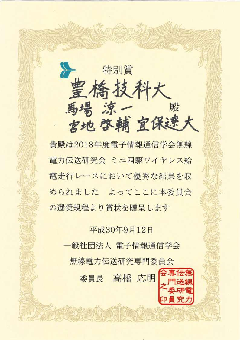https://www.tut.ac.jp/images/181009jusyo-baba3-syoujou_MIni4.jpg