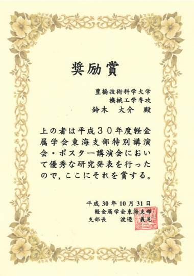 https://www.tut.ac.jp/images/181106jusyo-suzuki-syoujou.JPG