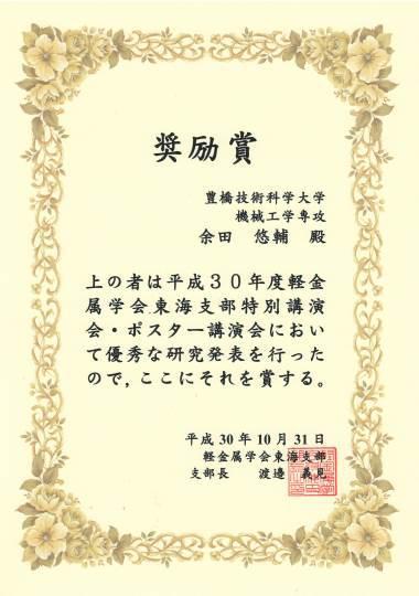 https://www.tut.ac.jp/images/181106jusyo-yoda-syoujou.JPG