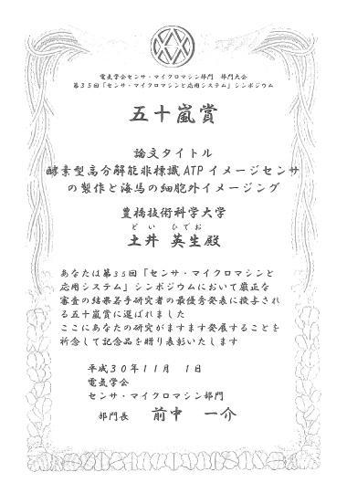 https://www.tut.ac.jp/images/181108jusyo-doi-syoujou.jpg