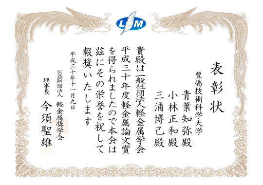 https://www.tut.ac.jp/images/181115jusyo-aomiukoba-syougakukai.JPG