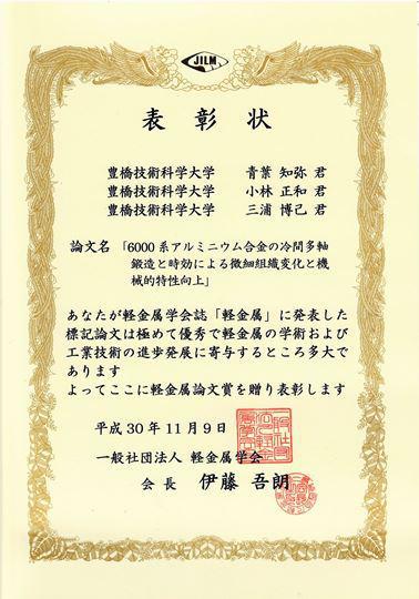 https://www.tut.ac.jp/images/181115jusyo-aomiukoba-syoujou.JPG