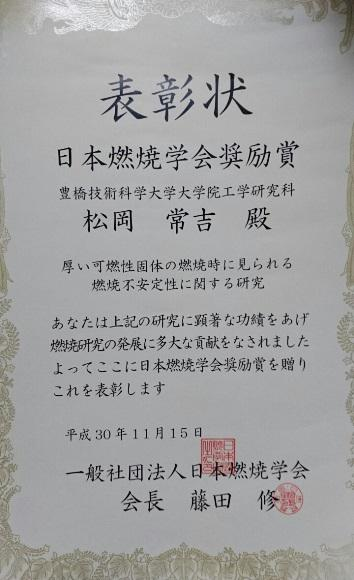 https://www.tut.ac.jp/images/181121jusyo-matuoka.jpg