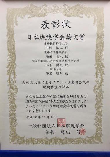 https://www.tut.ac.jp/images/181130jusyo-naka-syoujou.JPG