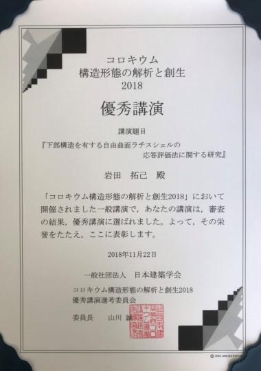 https://www.tut.ac.jp/images/181206jusyo-iwata.jpg