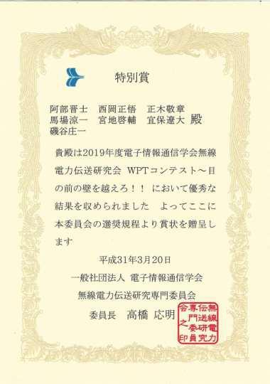 https://www.tut.ac.jp/images/190329jusyo-abera-syoujou.jpg