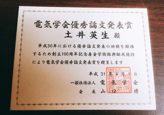 https://www.tut.ac.jp/images/190402jusyo-doi-syoujou.JPG