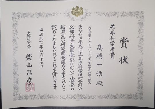 https://www.tut.ac.jp/images/190418jusyo-takahasi-syoujou.JPG