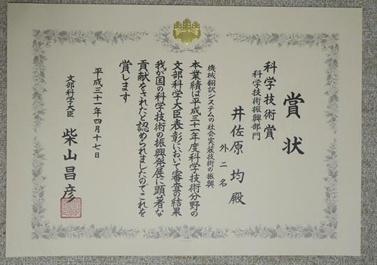 https://www.tut.ac.jp/images/190419jusyo-isa-shoujou.JPG