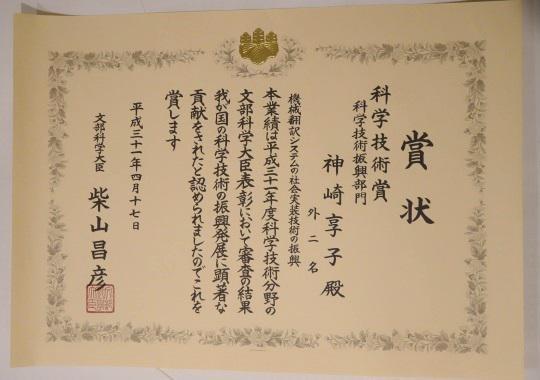 https://www.tut.ac.jp/images/190419jusyo-kan-syoujou.JPG