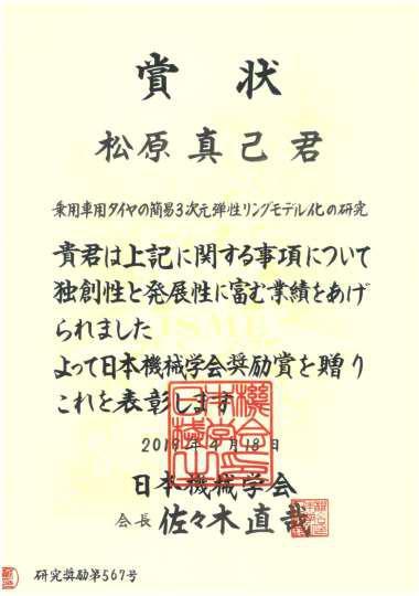 https://www.tut.ac.jp/images/190422jusyo-matubara.jpg