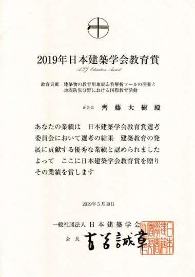 https://www.tut.ac.jp/images/190619jusyo-saitou-syoujou.jpg