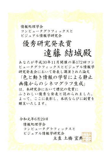 https://www.tut.ac.jp/images/190702jusyo-endo-cgvi.jpg