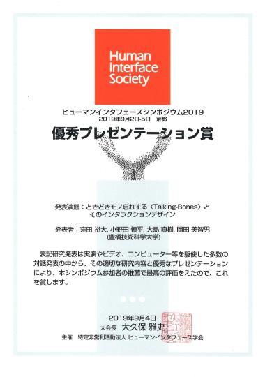 https://www.tut.ac.jp/images/190917jusyo-kubota-syoujou.jpg