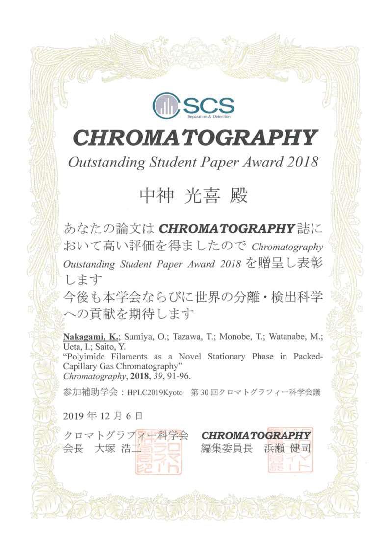 https://www.tut.ac.jp/images/191218jusyo-naka-syoujou_paper_award.jpg