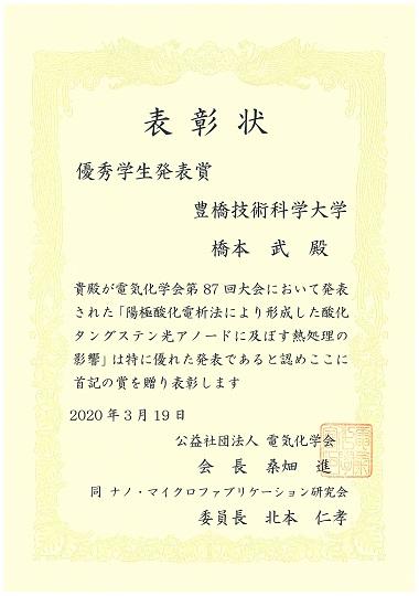 https://www.tut.ac.jp/images/200410jyusyo-hashimotoshoujou.jpg