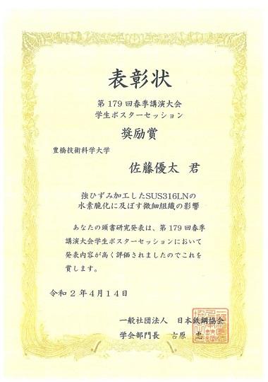 https://www.tut.ac.jp/images/200608jusyo-sato-syoujou.jpg