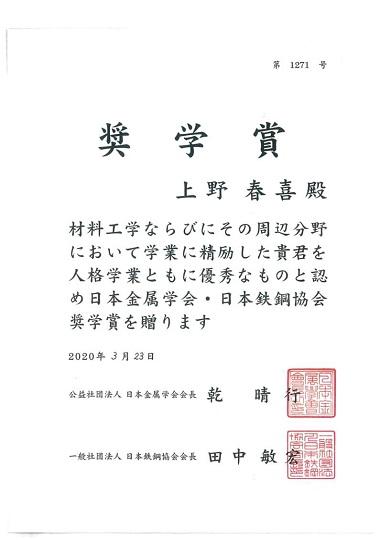 https://www.tut.ac.jp/images/200608jusyo-ueno-syoujou.jpg