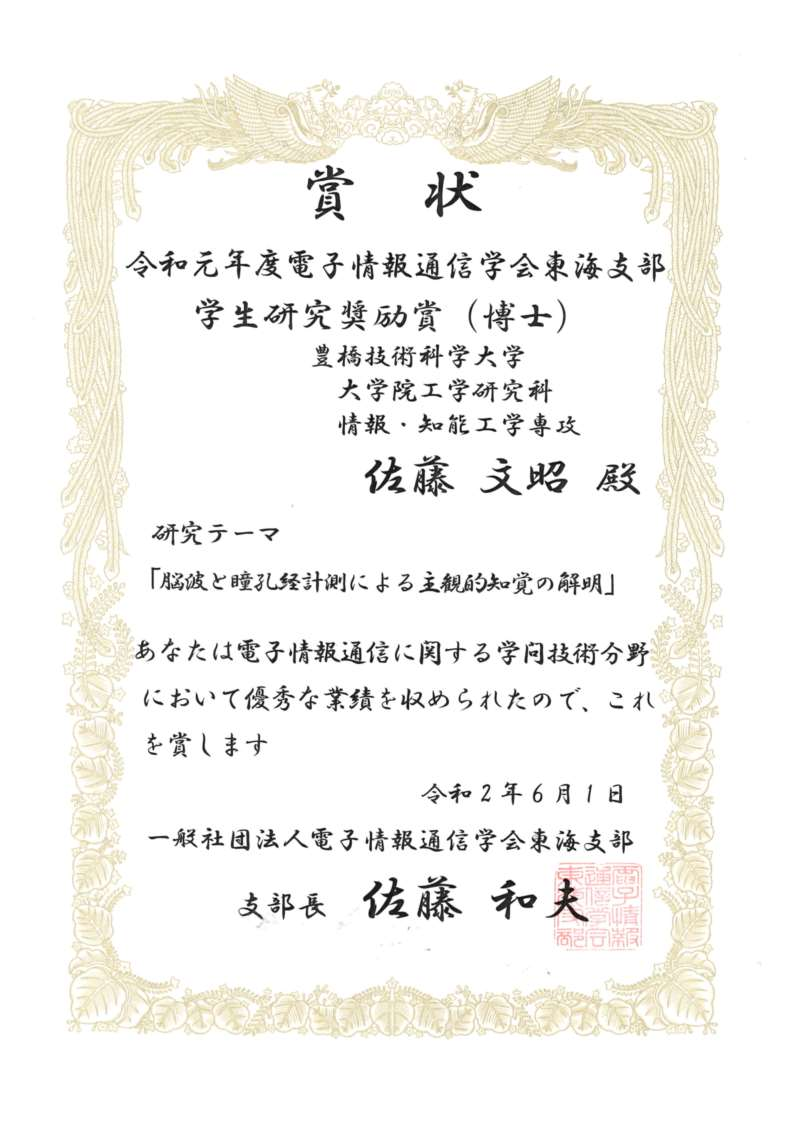 https://www.tut.ac.jp/images/200619jusyo-sato-shoujou.jpg