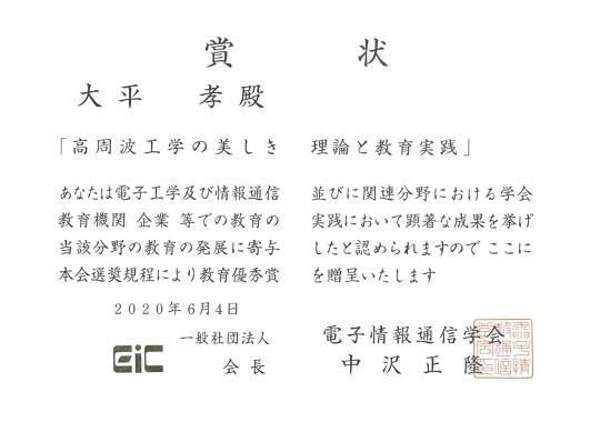 https://www.tut.ac.jp/images/200629jusyo-oohira-syoujou.jpg