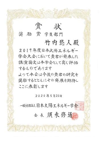 https://www.tut.ac.jp/images/200715jusyo-take-syoujou.jpg
