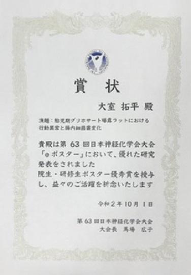 https://www.tut.ac.jp/images/201015jusyo-oomuro-syoujou.jpeg