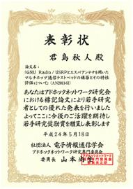 20120518_kimijima_small1.jpg