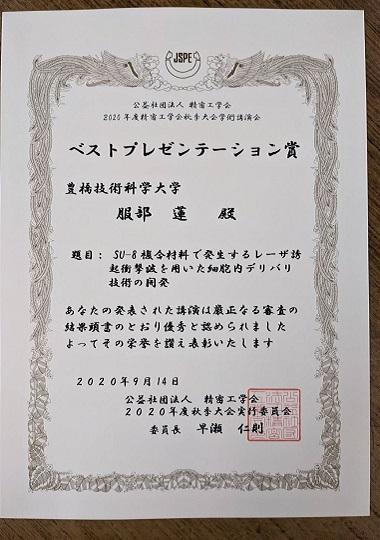 https://www.tut.ac.jp/images/201228jusyo-hattori-shoujou.jpg