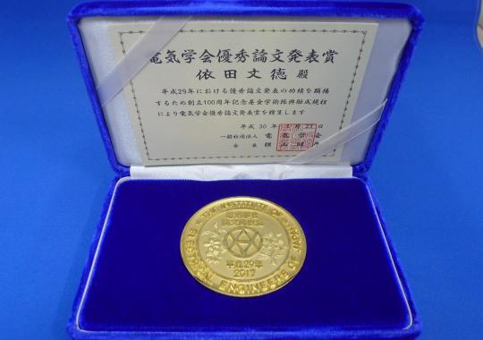 https://www.tut.ac.jp/images/20180206jusyo-yoda-medal.JPG