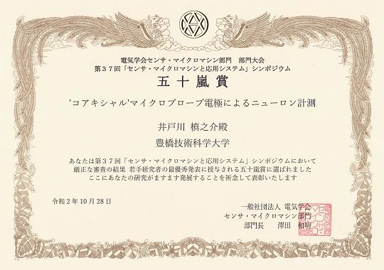 https://www.tut.ac.jp/images/210108jusyo-itokawa-syoujou.jpg
