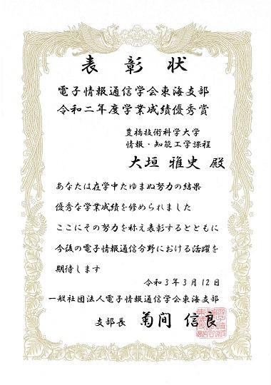 https://www.tut.ac.jp/images/210315jusyo-oogaki-syoujou.jpg
