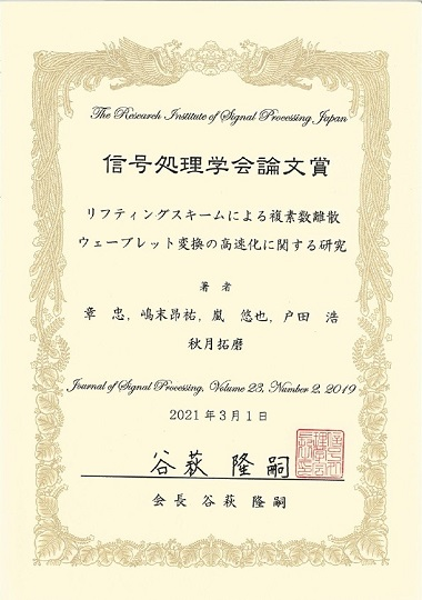 https://www.tut.ac.jp/images/210324jusyo-akizuki.jpg